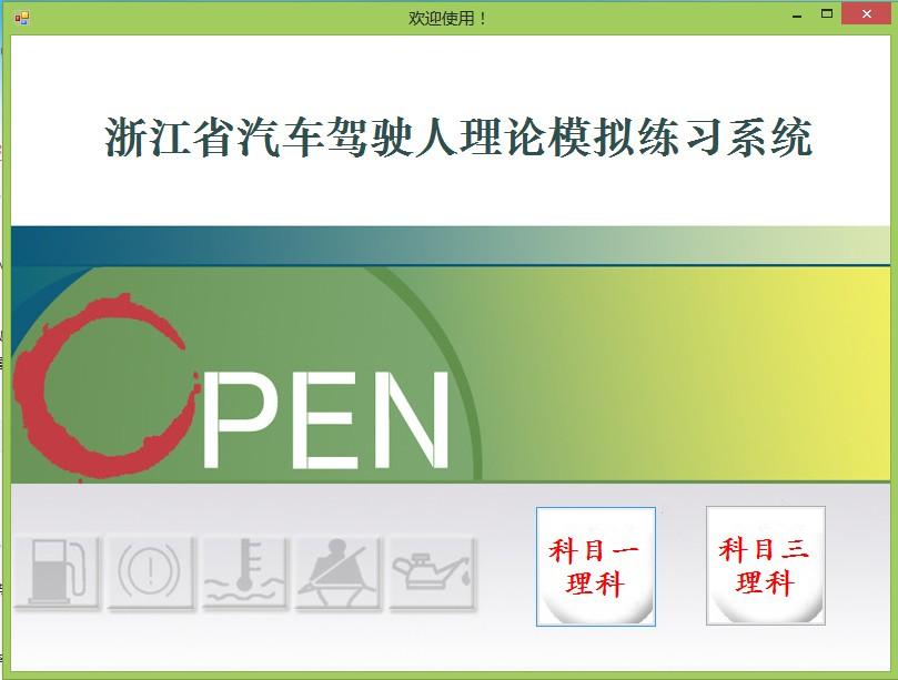 2013浙江汽车驾驶人模拟测试系统光盘iso